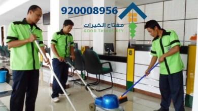 ارخص شركة تنظيف غرب الرياض 920008956