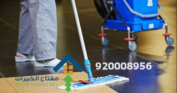 اسعار تنظيف منازل جنوب الرياض 920008956