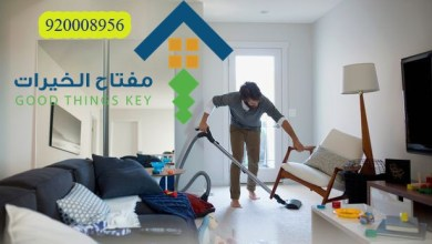 شركة تنظيف شقق محروقة جنوب الرياض
