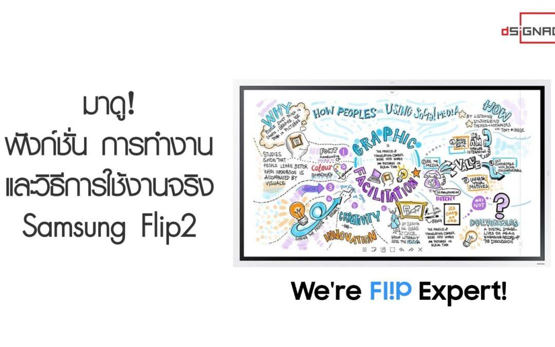 มาดู วิธีการใช้งานจริง จอทัชสกรีน Samsung Flip2