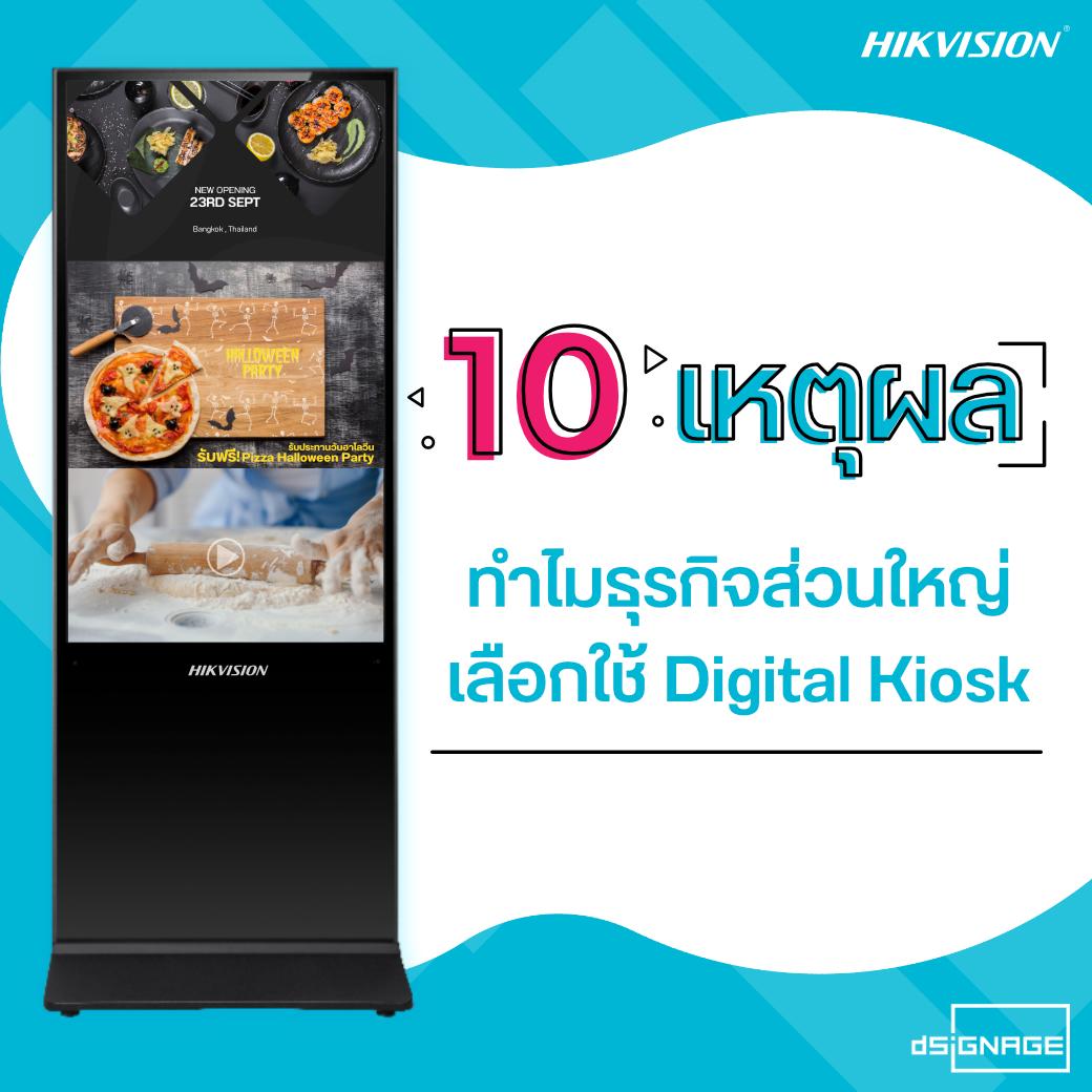10 เหตุผลที่ธุรกิจส่วนใหญ่เลือกใช้ Digital Kiosk โดย dSiGNAGE