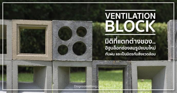 VENTILATION BLOCK