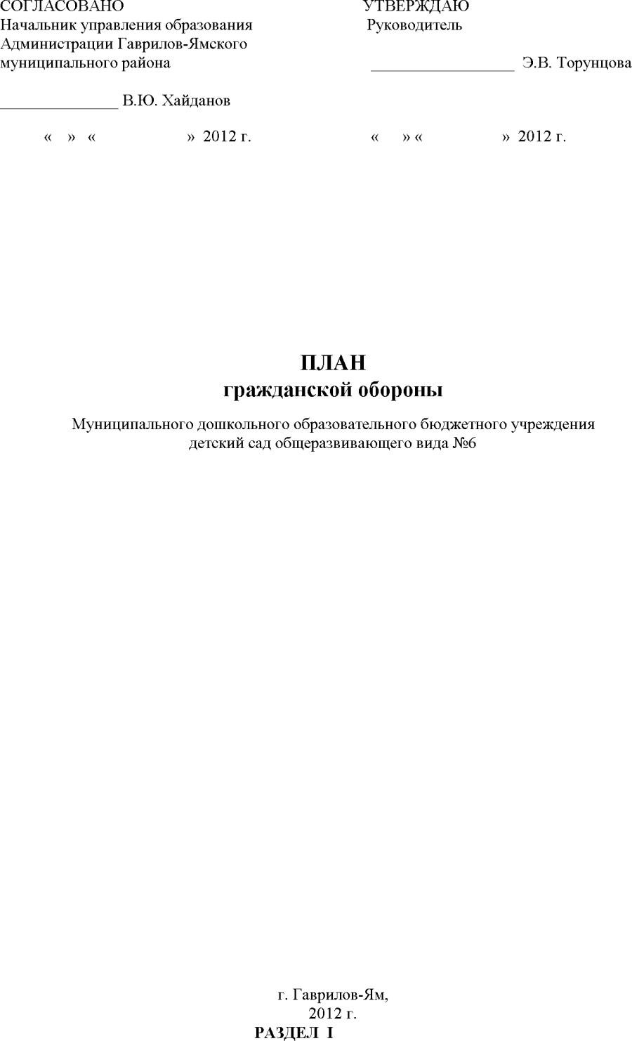 plan-go-obekta-prvv_gavrilovyam