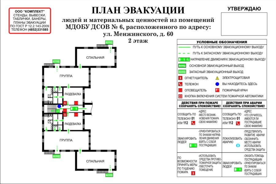 dsov-6-2-etazh-1