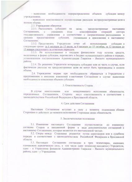 subsiliya_ot_16-01-2016_001_w425_h583