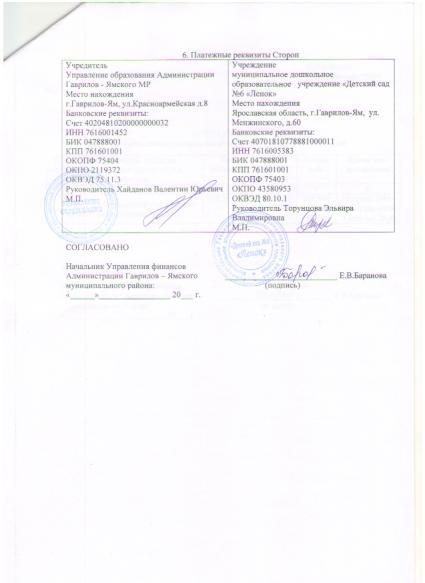subsiliya_ot_16-01-2016_002_w425_h583