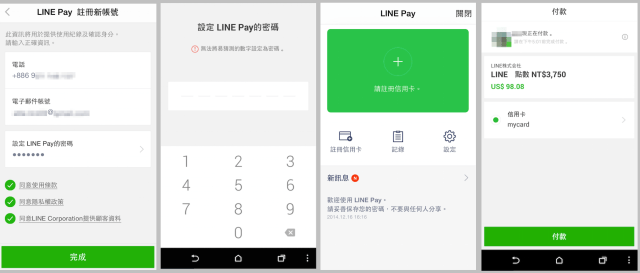 line_pay03