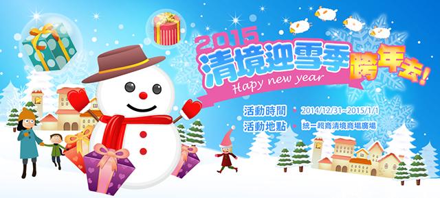 new_year_natung2015_01