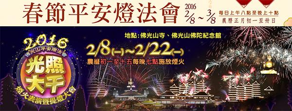 fo-guang-shan-2016-01