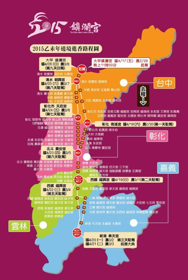 dajiamazu-course-map2015