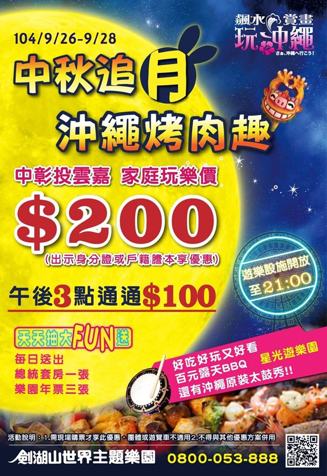 janfusun-moon-festival-104