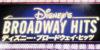 【コンサート】スター来日「ディズニー・ブロードウェイ・ヒッツ」日本初開幕!
