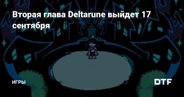 Вторая глава Deltarune выйдет 17 сентября — Игры на DTF - DTF