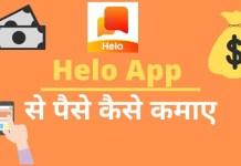 Helo app