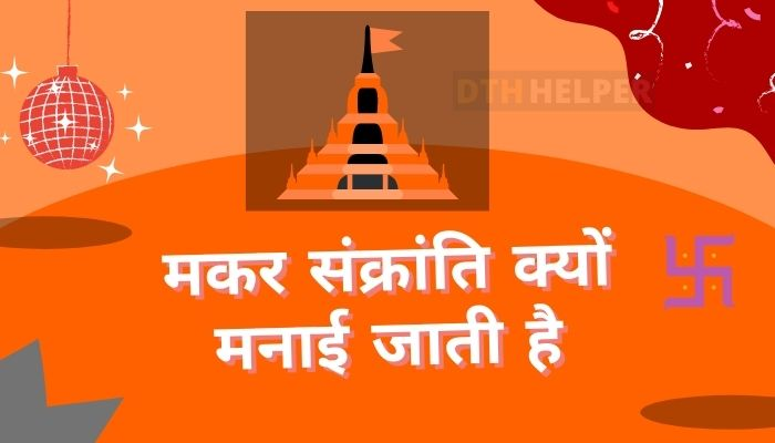 Makar Sankranti in Hindi 2021 - मकर संक्रांति क्यों मनाई जाती है
