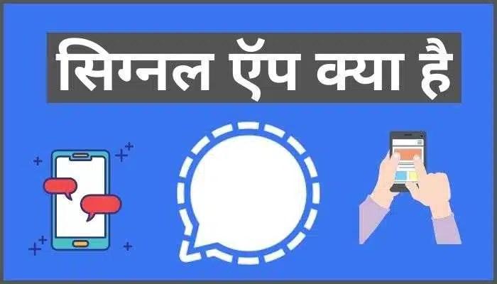 Signal App क्या है | सिग्नल ऍप किस देश है हिंदी में जानकारी