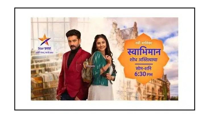Swabhiman Shodh Astitvacha serial cast
