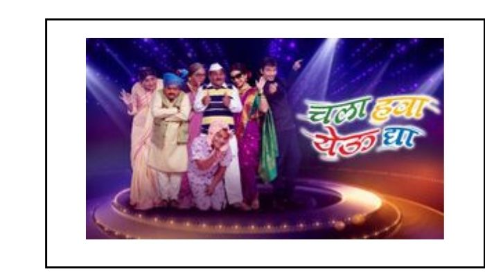 chala hawa yeu dya serial cast