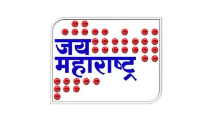 Jai Maharashtra channel number
