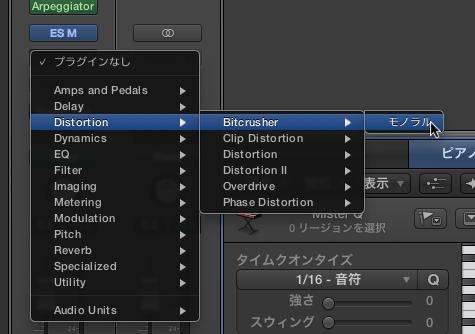 Logic標準エフェクトのBitcrusherを選択する