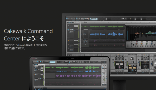 Cakewalk Command Centerダウンロード画面