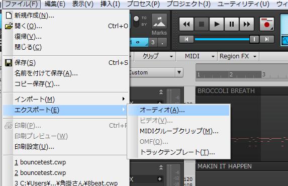 ファイル→エクスポート→オーディオ