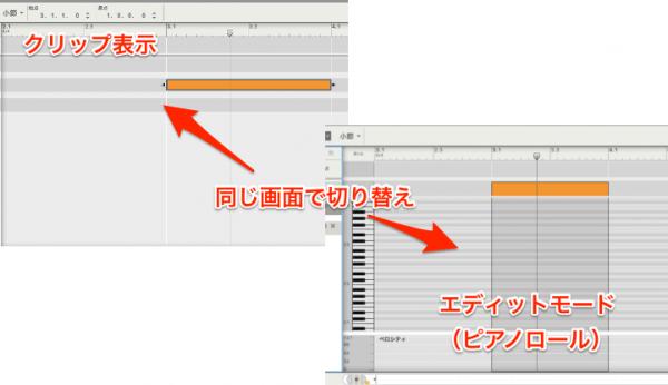 クリップ表示とエディットモードが同じ画面
