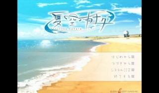 聖地巡礼記:夏空カナタ@神社への参道に関するメモ
