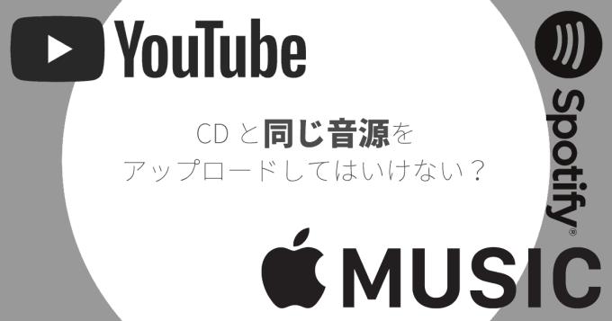 音圧 youtube Spotify apple music thumbnail