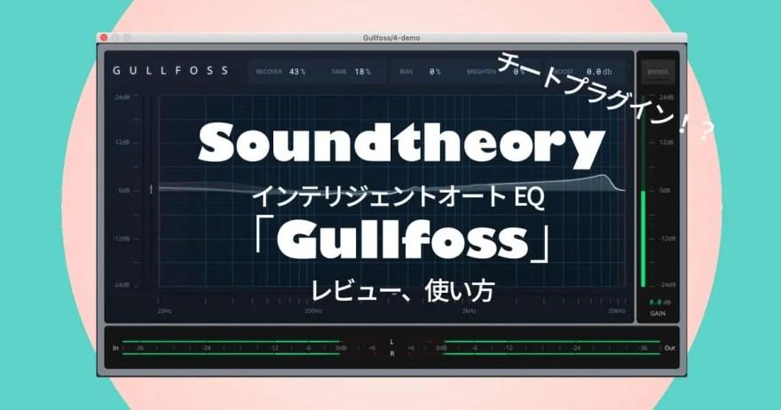 Soundtheory Gullfoss レビュー 使い方