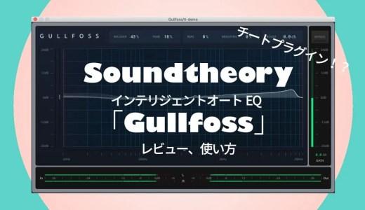 チートプラグイン!?Soundtheory「Gullfoss」をレビュー!使い方も解説!