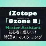 izotope ozone 8 master assistant マスターアシスタント