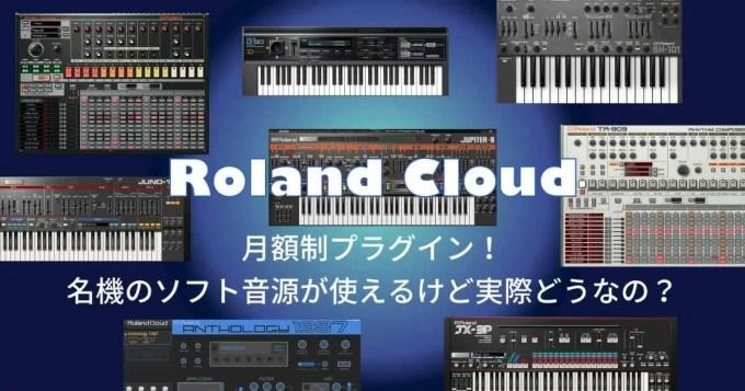 Roland Cloudをレビュー!重いって本当?月額制でRolandの名機