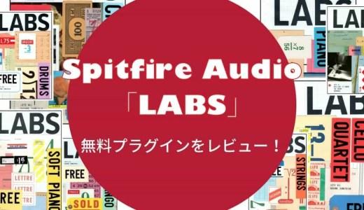 使える音源?無料プラグイン集「Spitfire Audio LABS」を全て使ってレビュー!使い方も紹介!