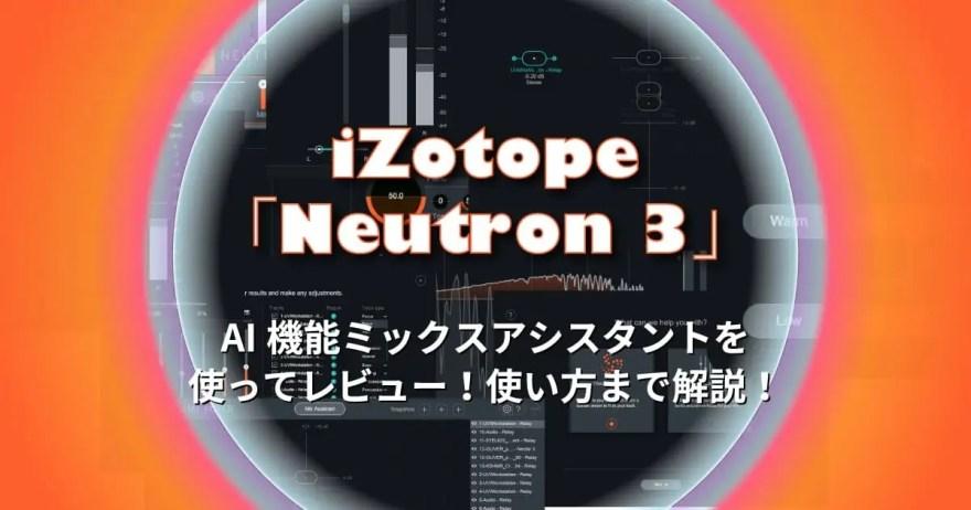 izotope neutron 3 thumbnail