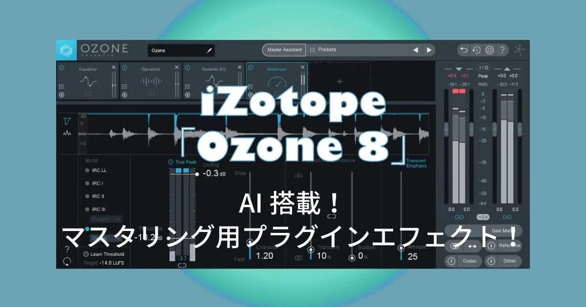 Izotope ozone 8 thumbnail