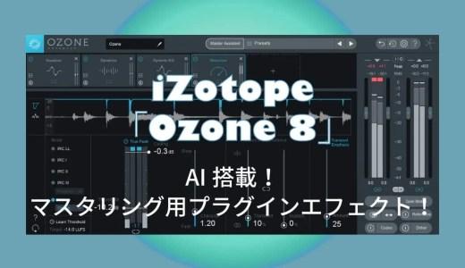 iZotope「Ozone 8」をレビュー!使い方も解説!マスタリング用プラグインエフェクトの実力とは?