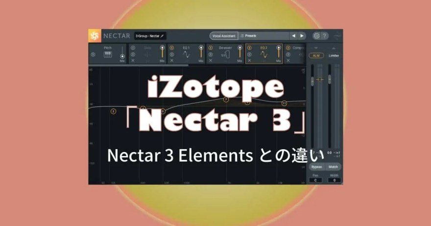 izotope nectar 3 elements 違い
