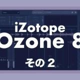 ozone-8-2-thumbnails