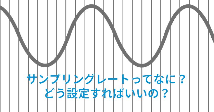 サンプリングレート 設定 音質