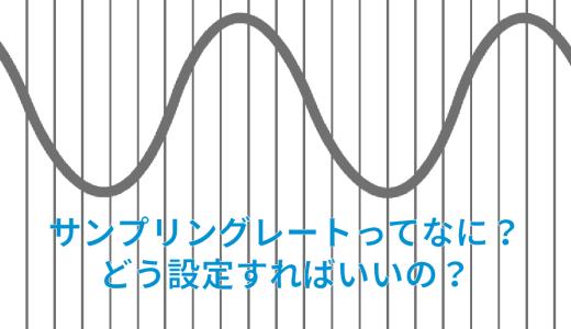 サンプリングレート(サンプリング周波数)とは?音質の違いや確認方法!注意すべき設定についても解説!