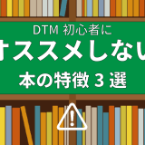 dtm 初心者 本 オススメ