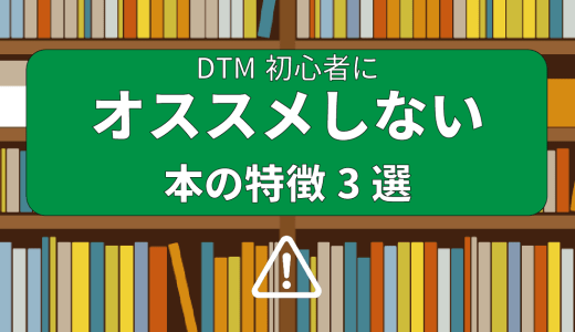 必見!DTM初心者におすすめしない本の特徴3選!