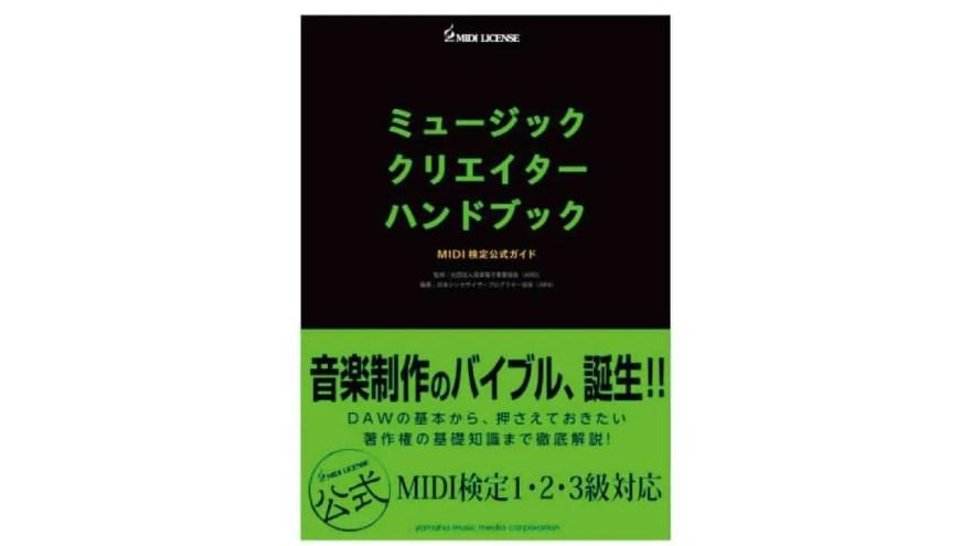 midi-license-book