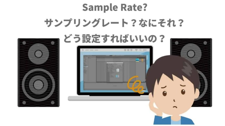 sample-rate-what-is