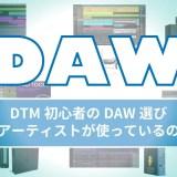 プロからみるDTM初心者おすすめDAWの選び方!あのアーティスト使用DAWはどれ?