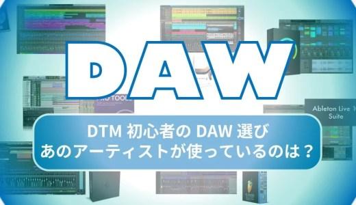 2021年プロからみるDTM初心者おすすめDAWの選び方!あのアーティスト使用DAWはどれ?