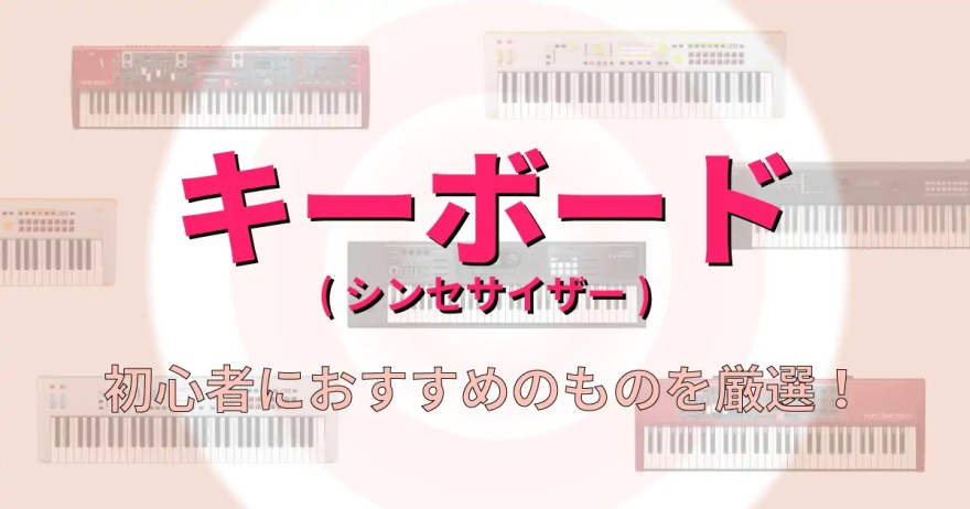 キーボード 楽器 シンセサイザー
