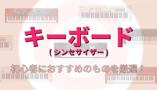 【2019年版】おすすめのキーボード楽器(シンセサイザー)5選!初心者からプロまで!