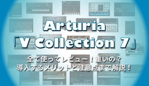 Arturiaのソフト音源「V Collection 7」を全て使ってレビュー!重いの?導入するメリットと注意点まで解説!